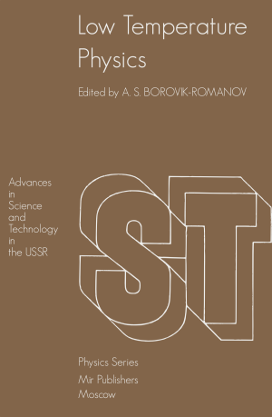 low-temperature-physics-borovik-romanov