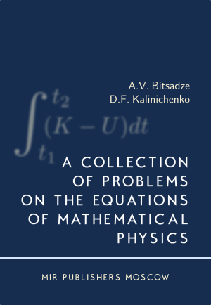 A Collection of Problems on The Equations of Mathematical Physics – Bitsadze, Kalinichenko