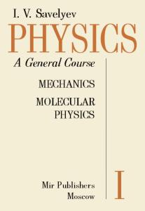 i-v-savelyev-physics-general-course-vol-1_0000
