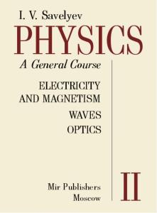 i-v-savelyev-physics-general-course-vol-2_0000